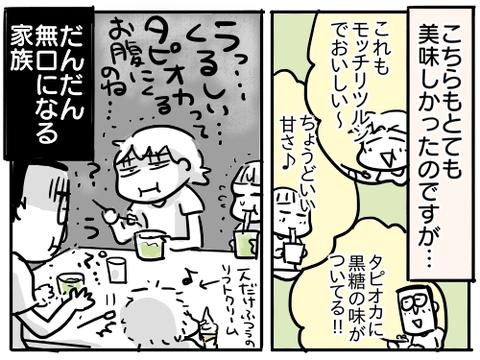 タピオカリベンジ7