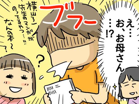 やばい日本史4
