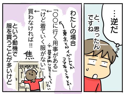 オシャレさん3