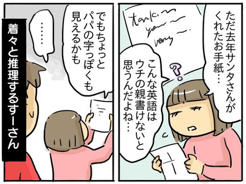 サンタ疑惑3