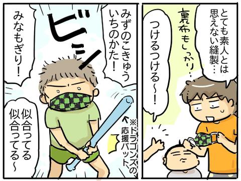 炭治郎マスク2