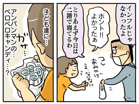 アンパンマンキャンディ3