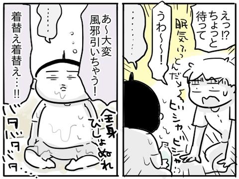 びしょぬれ5