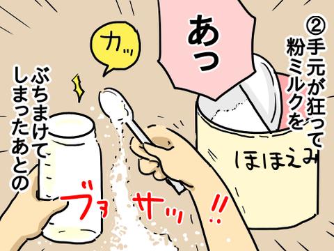 ミルクあるある2