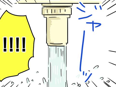 排水管パニック7