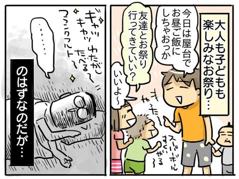 七不思議2