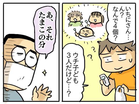 アンパンマンキャンディ4