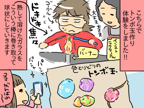 長野旅行記6