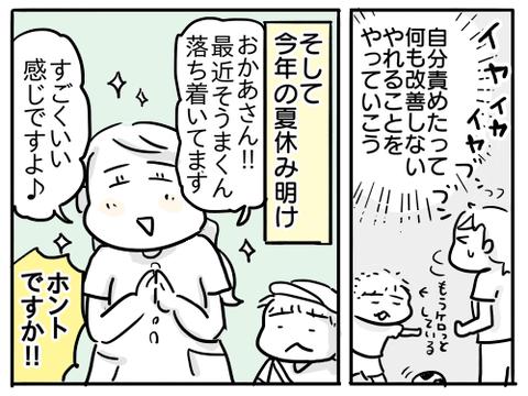 幼稚園最後の運動会10