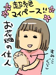 家族紹介3
