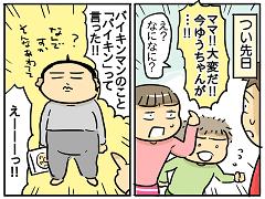 小ネタ146