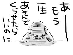 小ネタ54
