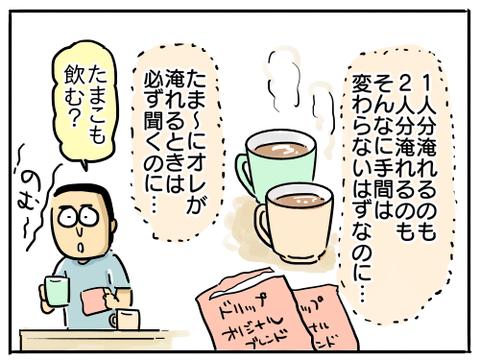 コーヒー問題8