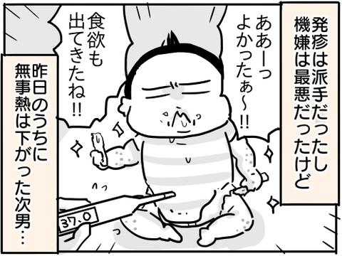 手足口病5