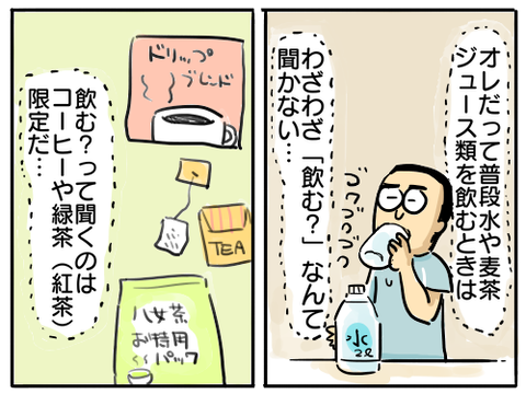 コーヒー問題12