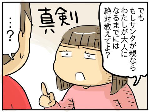 サンタ疑惑5