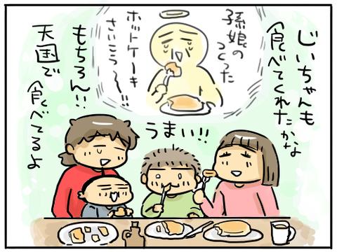 ホットケーキ7