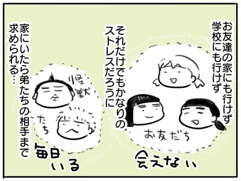 すーちゃんのストレス9