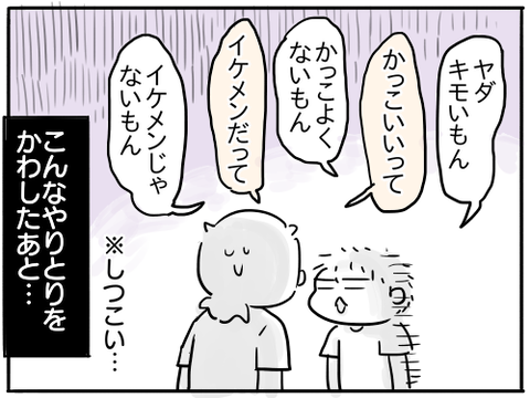 そうま(女の子顔)8