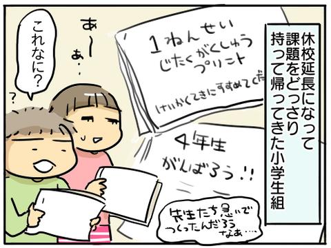 すーちゃん塾1