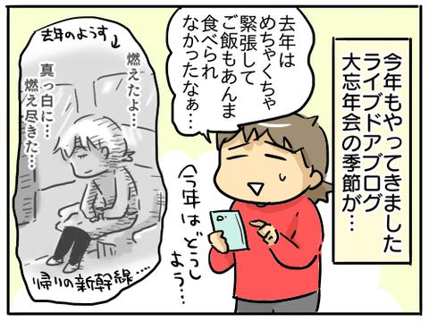 2019ライブドアブログ大忘年会1