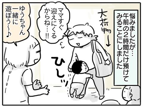 慣らし保育2