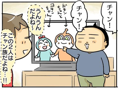 アンパンマン4
