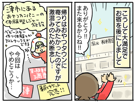 榊原温泉31
