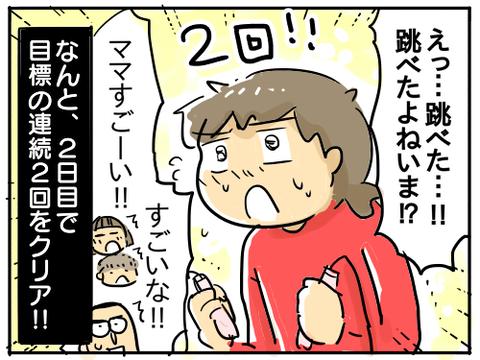 縄跳び14