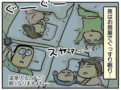 榊原温泉27