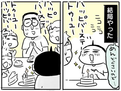 ハッピーバースデーゆうちゃん5