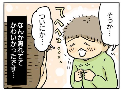 そうまの乳歯6