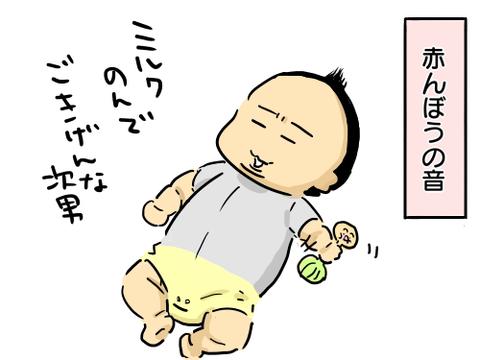 赤ちゃんの音1