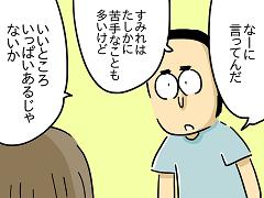 小ネタ48