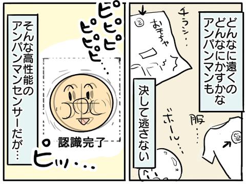 アンパンマンセンサー2