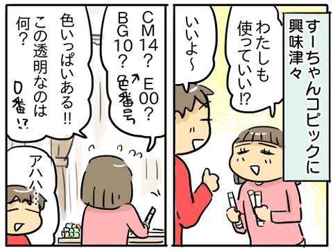コピック2