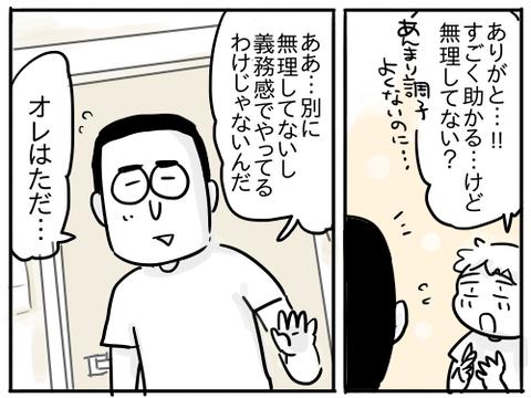 家事レベルアップ7