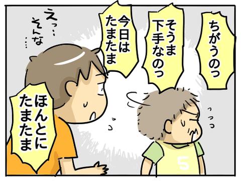 サッカー上達4