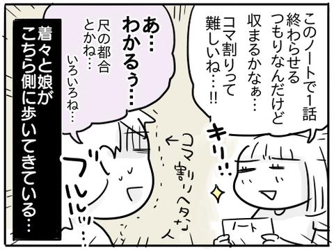 すーちゃんの漫画5