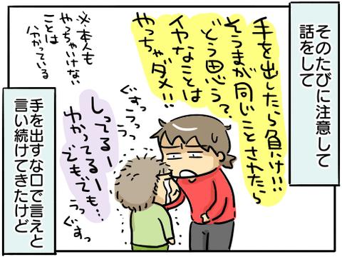 アンガ―マネジメント2