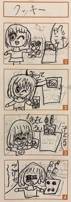 すーちゃん初4コマ