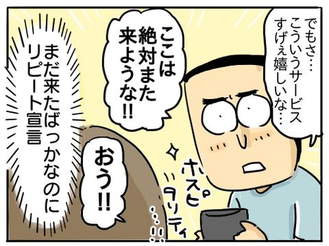 榊原温泉10