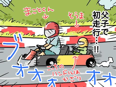 浜名湖旅行15