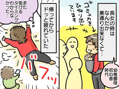 井戸端会議6