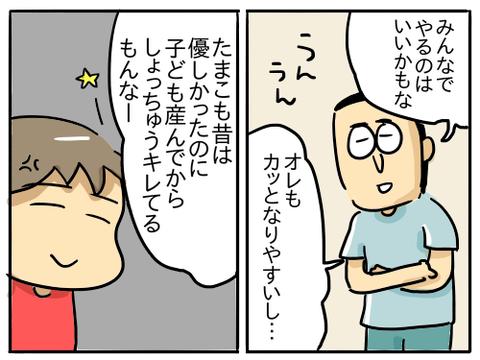 アンガーマネジメント5