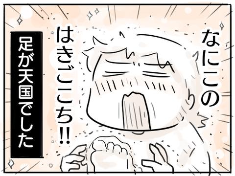 ていねいさん8