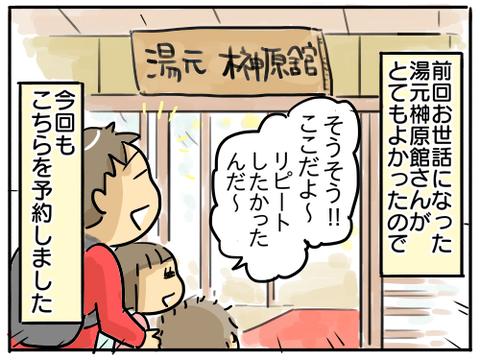 榊原温泉6