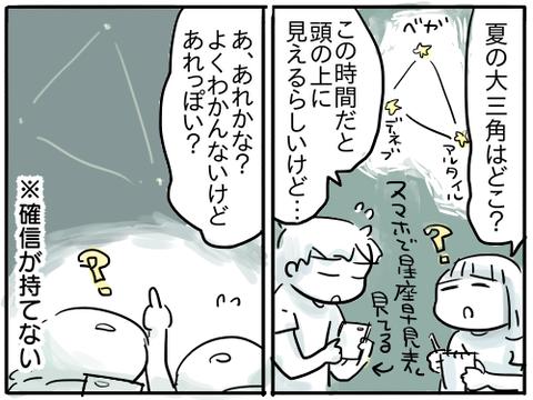 星の観察3