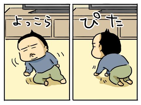 ゴロゴロ2