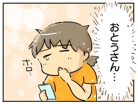 孫ロス11